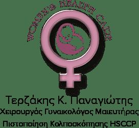 ΤΕΡΖΑΚΗΣ ΠΑΝΑΓΙΩΤΗΣ | Γυναικολογικό Ιατρείο Πάτρα - Γαστούνη